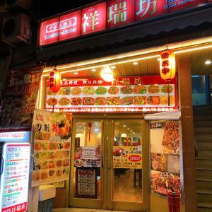 お得な晩酌セットのあるお店『中華料理 祥瑞坊(ショウスイボウ)』を初訪問
