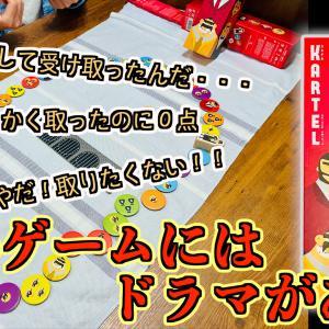 【WaznFilm更新】うまく生き抜け!駆け引きが面白い大捕物ゲーム『KARTEL(カルテル)』