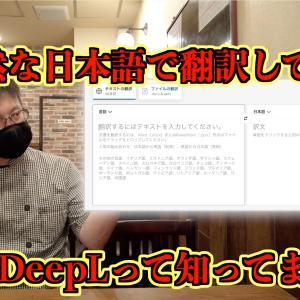 【WaznFilm更新】自然な日本語で翻訳可能!無料で使える翻訳サイト「DeepL翻訳」がものすごく便利