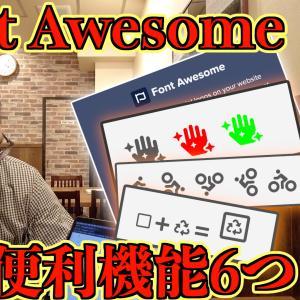 WaznFilm更新】「Font Awesomeで何ができるの?」そんな方に便利機能6つ+αをご紹介