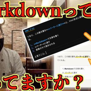 【WaznFilm更新】「Markdownって良く聞くけど、どんなもの?書き方は?」そんな方の為にサクッと説明