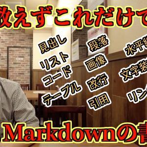 【WaznFilm更新】これだけ覚えれば十分、Markdownの基本的な書き方10項目