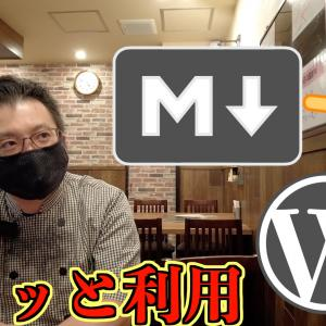 【WaznFilm更新】MarkdownをWordPressのGutenbergで使う方法