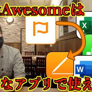【WaznFilm更新】FontAwesomeを通常のアプリ(Word,Excel,PowerPoint等)で使う方法