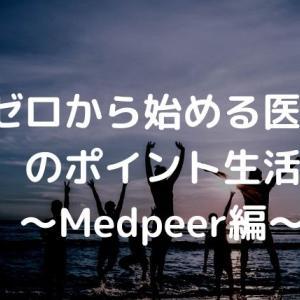 ゼロから始める医師のポイント生活~Medpeer編~