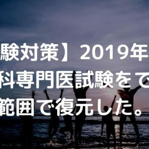 【試験対策】2019年度総合内科専門医試験をできる範囲で復元した。