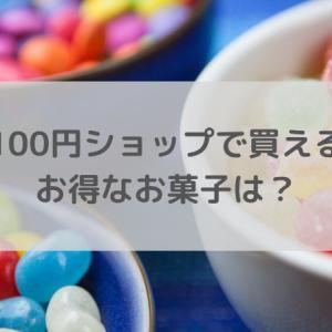 【子供のおやつ】100円ショップで買えるお得なお菓子は?
