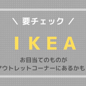 【IKEA】アウトレットコーナーにお目当てのものがあるかも!
