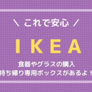 【IKEA】食器やグラスの購入も持ち帰りボックスがあるから安心!