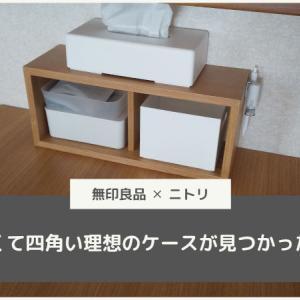 【無印良品 × ニトリ】白くて四角い理想のケースが見つかった!