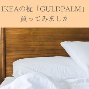 【IKEA】枕「GULDPALM (グルドパルム)」買ってみました