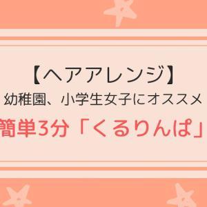 【ヘアアレンジ】幼稚園、小学生の女の子にオススメ!簡単3分「くるりんぱ」!