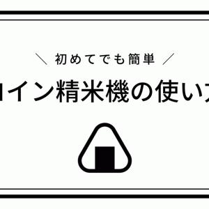 【コイン精米】初めてでも簡単!事前準備から利用の流れまでチェック!