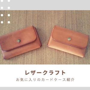 【お気に入り】レザークラフトで夫婦お揃いのカードケース!