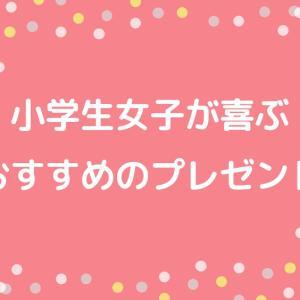 【おすすめ】小学生女子が喜ぶプレゼントを色々紹介!
