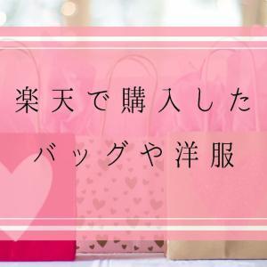 【楽天スーパーSALE】人気商品のバッグや洋服を購入したので紹介!