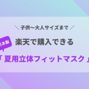日本製【夏用立体フィットマスク】子供&大人サイズを楽天で購入しました!