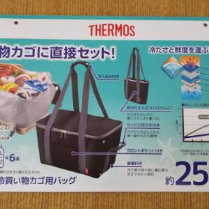 買い物カゴにセットできる!サーモスの保冷バッグが大容量で使いやすい☆