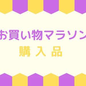 【楽天お買い物マラソン】購入したもの紹介!(日用品雑貨・キッチン用品等)