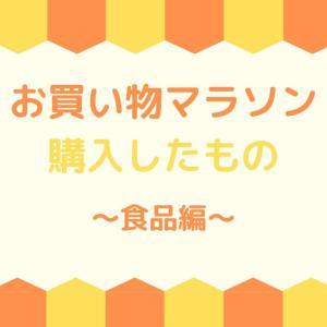 【楽天お買い物マラソン】購入したもの紹介!(食品編)