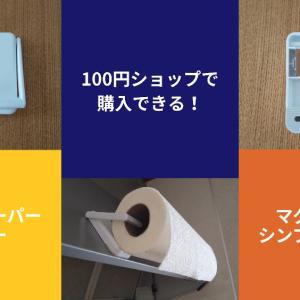 【100円ショップ】キッチンペーパーホルダーが便利でオススメ!