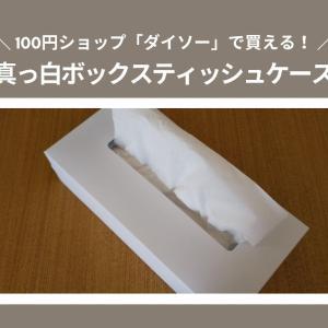 【ダイソー】真っ白ボックスティッシュケースですっきり収納!