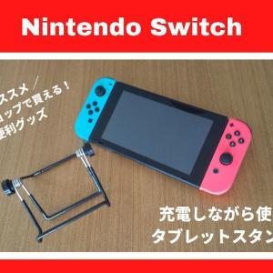 【ニンテンドースイッチ】充電しながら使えるスタンドが100円ショップにあるよ!