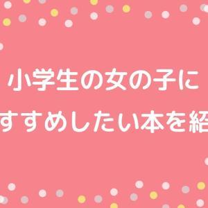 小学生女子にオススメ☆我が家の娘がハマっている本を紹介!
