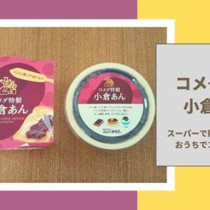【おうちコメダ】モーニングの定番「小倉あんトースト」が自宅で味わえる!