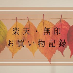 【お買い物記録】小学生女子の秋冬服や無印のこたつなど、最近購入したもの紹介!