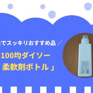 【ダイソー】柔軟剤を100均ボトルに詰め替え!白でスッキリおすすめ☆