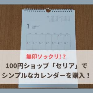 無印ソックリ?100均「セリア」でシンプルカレンダーを購入しました!