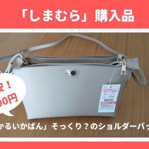【しまむら】激安!700円ショルダーバッグは「かるいかばん」にそっくり!?