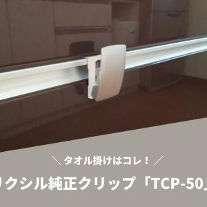 【タオル掛け】100均、tower、KEYUCAではなく「リクシル純正クリップ(TCP-50)」を選びました!