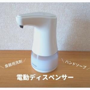 【電動ディスペンサー】ハンドソープも食器用洗剤も自動で楽チン&衛生的!