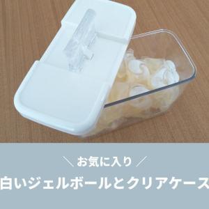 【白いジェルボール】片手で開閉できるクリアなケースですっきり収納!