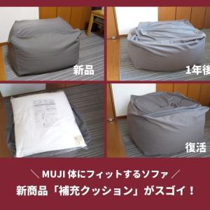 【無印良品】新商品「補充クッション」で体にフィットするソファが復活!
