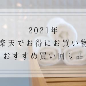 【2021】楽天お買い物マラソン「買いまわり」オススメ品を紹介!