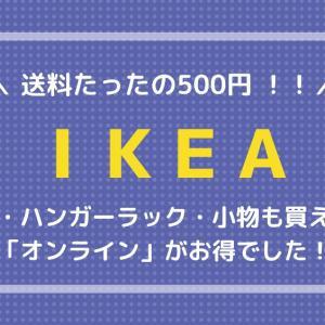 【IKEAオンライン】送料500円で、机・ラック・小物をお得に購入できました!