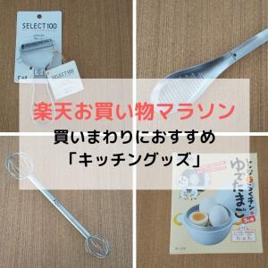 【送料込み1,000円台】買いまわりにおすすめの「キッチングッズ」