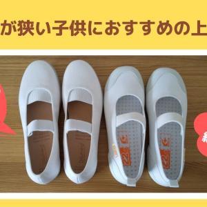 【幅狭の上履き】足幅が狭い・細い、甲が低い、踵が小さい子供用の上履き紹介!