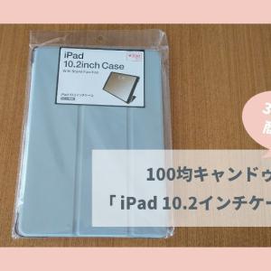 【100均キャンドゥ】iPad10.2インチケース(300円商品)を購入!mini7.9インチ用もあったよ☆