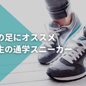 【細身の足】小学生の通学におすすめ!「幅が狭いスニーカー」紹介!