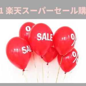【ポチレポ】2021「楽天スーパーセール」購入品紹介!買いまわり後半7~10店舗