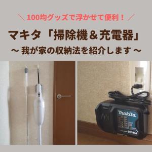 【フックで浮かせる】マキタ「スティック掃除機&充電器」収納!100均グッズだけで理想が叶う