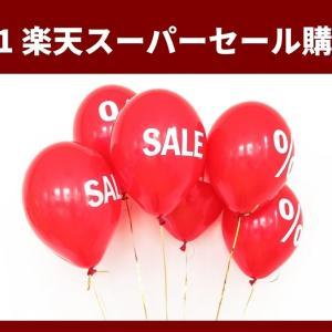 【楽天スーパーセール】買いまわり「前半1~5店舗」