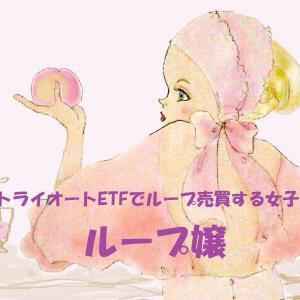 【ループ嬢】11/29週の不労所得33,762 円累計56,744円
