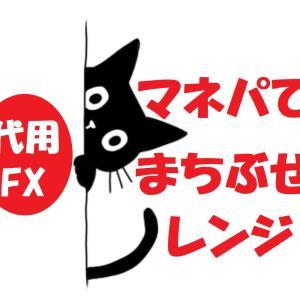 代用FX「まちぶせレンジ」7月損益77,686円 8月現在129,612円