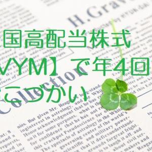 米国高配当株式【VYM】で年4回のおこづかい