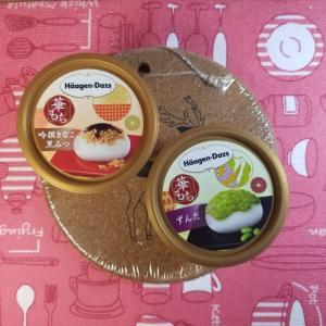 【期間限定】ハーゲンダッツ和のテイスト『華もち』を食べてみた!